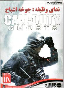 بازی Call of Duty – Ghosts